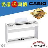 【卡西歐CASIO官方旗艦店】Privia 數位鋼琴PX-770WE白色(贈清潔組)