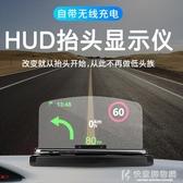 頭顯示器汽車導航手機車載投影儀HUD通用無線車載hud抬頭顯示屏  快意購物網