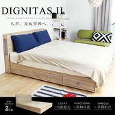 收納床組 DIGNITASII狄尼塔斯輕旅風雙人5尺房間組/2件式(床頭+抽屜床底)/3色/H&D東稻家居