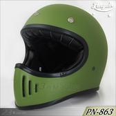 Pengiun 山車帽 PN-863 霧軍綠 越野山車帽 復古全罩安全帽 內襯全可拆洗