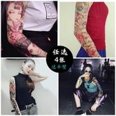 紋身貼紙 大花臂全臂紋身貼防水男女持久仿真刺青歐美身體彩繪紋身貼紙4張