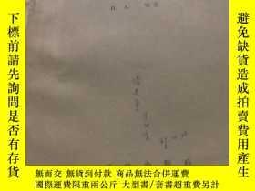 二手書博民逛書店罕見微生物的氮素代謝Y241950 (英)福萊(B.A.Fry)