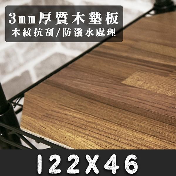 122x46系列層架專用木墊板-配件部分滿額免運-工業風墊板