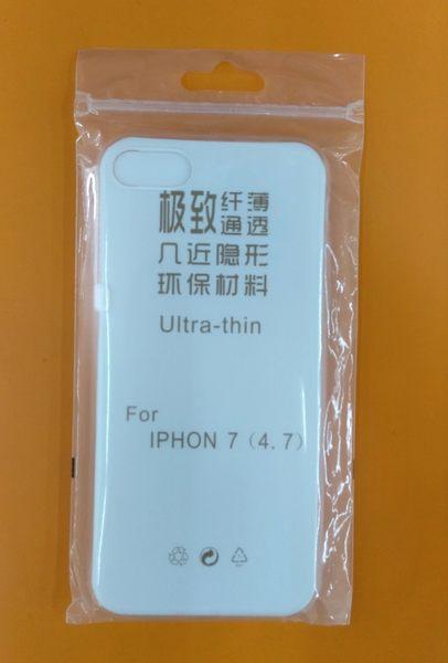 【台灣優購】全新 Apple iPhone 7.iPhone 8 極薄手機透明軟套~優惠價59元