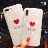 iPhone 7 Plus 愛心夢幻貝殼 手機殼 創意軟保護套 全包矽膠軟殼 簡約愛心保護殼 超薄防摔殼 iPhone7