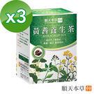 【順天本草】黃耆養生茶(10包/盒)*3...