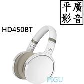 平廣 送袋 SENNHEISER HD 450BT 白色 藍芽耳機 耳罩式 正台灣公司貨保2年 HD450BT