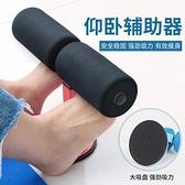 仰臥起坐輔助固定腳收腹機卷腹吸盤式健腹健身器材瑜伽運動家用板 ATF 夏季新品