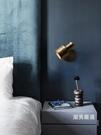 壁燈 燈飾北歐全銅壁燈墻燈后現代簡約衛生間浴室鏡前燈臥室床頭燈