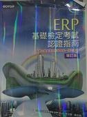 【書寶二手書T1/進修考試_EAN】ERP基礎檢定考試認證指南(增訂版)_林文恭/謝志明