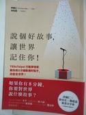 【書寶二手書T1/心理_GNX】說個好故事,讓世界記住你!TEDxTaipei行動夢想家…