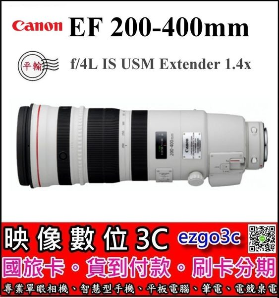 《映像數位》 Canon EF 200-400mm f/4L IS USM Extender 1.4x 超遠攝鏡頭 【平輸】*