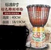非洲手鼓 8寸10寸12寸印尼進口整木掏空麗江大飛非洲鼓專業JA7920『毛菇小象』