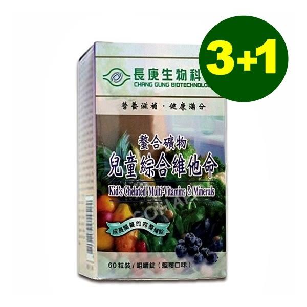 【長庚生技】螯合礦物-兒童綜合維他命(60顆/瓶) x4瓶 特惠組合