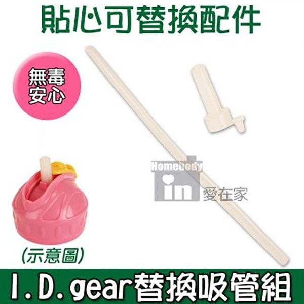 美國 i.d.gear寬口/窄口水壺替換吸管組 (不含蓋子)
