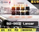 【長毛】92-96年 Lancer 避光墊 / 台灣製、工廠直營 / lancer避光墊 lancer 避光墊 lancer 長毛 儀表墊