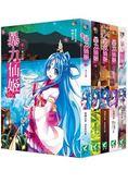 【瘋小說特惠組】暴力仙姬1 5套書(無書盒版)