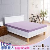 House Door 吸濕排濕10cm乳膠記憶床墊保潔組-雙人5尺(丁香紫)