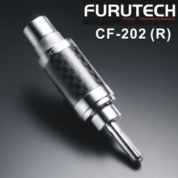 【勝豐群音響新竹】Furutech 古河 CF-202 (R) 碳纖維香蕉插