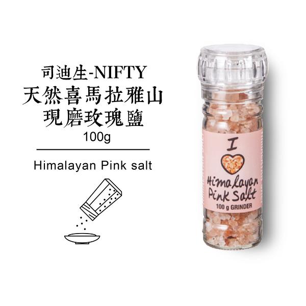 天然喜馬拉雅山現磨玫瑰鹽-玻璃瓶裝100g|Nifty司迪生