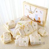 初生嬰兒衣服新生兒禮盒套裝剛出生男女寶寶的滿月0-3個月6  igo 『魔法鞋櫃』