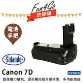 放肆購 Kamera Sidande 電池手把 Canon 7D 垂直把手 同原廠 BG-E7 手柄 握把 電池匣 LP-E6 LP-E6N