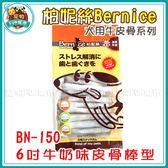 *~寵物FUN城市~*《柏妮絲Bernice牛皮骨系列》BN-150 6吋牛奶味皮骨棒型 28入(狗零食,牛皮骨)