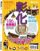 (二手書)台灣走透透:彰化金牌旅遊王