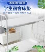 床墊學生宿舍0.9m打地鋪單人1.2m米床褥子加厚軟墊 艾莎YYJ