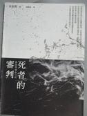 【書寶二手書T7/少年童書_IIF】死者的審判_朴嘏翼,  簡郁璇