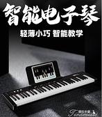 電子琴 便攜式多功能智能電子琴成人兒童初學者成年專業61鍵幼師專用家用 快速出貨YYS