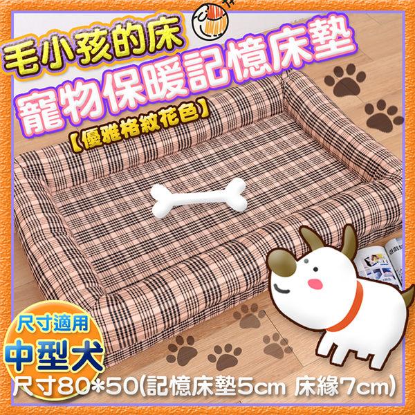 典雅格紋系列 寵物睡墊 寵物床 記憶床墊 (中) 80x50cm《Embrace英柏絲》