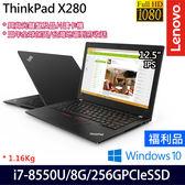 【福利品】ThinkPad X280 20KFCTO1WW 12.5吋i7-8550U四核256G SSD效能商務筆電