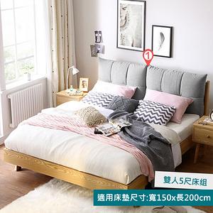 林氏木業北歐簡約原木色白蠟木雙人5尺 150x200cm 床架EN1A-灰色