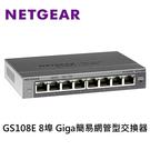 NETGEAR GS108E 8埠Gig...