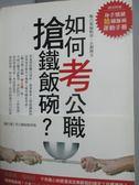 【書寶二手書T5/勵志_XDG】如何考公職搶鐵飯碗?_聯合報編輯部_附手冊