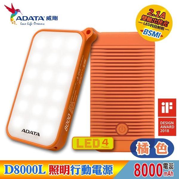 威剛 D8000L 照明行動電源 8000mAh 防水 防塵 (橘色/藍色)