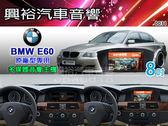 【專車專款】2003~2010年 BMW E60專用8吋觸控螢幕多媒體主機*藍芽+導航+數位四合一(倒車選配)