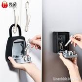 鑰匙盒密碼鎖 裝修密碼鑰匙盒貓眼壁掛式臨時工地施工放鑰匙民宿鎖密碼鎖鑰匙盒 星河光年