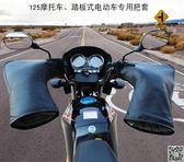 機車手套 電動摩托車把套冬季保暖擋風防水防寒加厚男女電瓶三輪車棉手套 玩趣