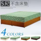 Homelike 麗緻5尺雙人床台(柚木紋)
