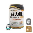 益富 益力壯plus 液體原味 250ml 一箱24罐 超商限一箱/一組