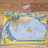 大號磁力中國地圖拼圖中學生磁性地理政區世界地形兒童益智玩具 蜜拉貝爾