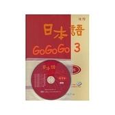 日本語GOGOGO(3)進階練習帳(書+1CD)