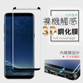 【AB926】 《裸機觸感》3D 滿版 鋼化保護貼 防爆 曲面  三星 S9 S9+ plus