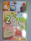 【書寶二手書T9/養生_FNY】1分鐘美食200道全營養食譜