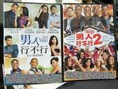 挖寶二手片-C02--正版DVD-電影【男人行不行 1+2 套裝系列2部合售】-(直購價)
