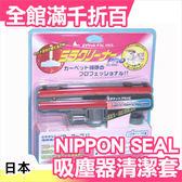 【小福部屋】日本 NIPPON SEAL 免耗材強力清潔滾輪系列 吸塵器用強力清潔套 【新品上架】