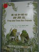 【書寶二手書T1/語言學習_LLB】青蛙和蟾蜍-好朋友_艾諾.洛貝爾_附光碟