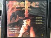 挖寶二手片-V03-030-正版VCD-電影【魔龍傳奇2】-羅比班森 克里斯麥斯特森(直購價)
